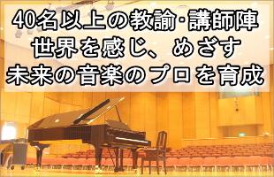 大阪府立高唯一の音楽科イメージ